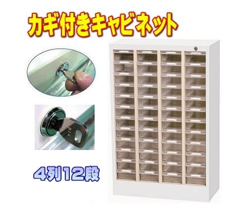 オールロックキャビネット カギ付きパーツキャビネット シリンダー錠タイプ MCM-48C (4列12段)