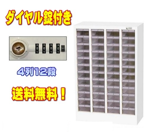 オールロックキャビネット カギ付きパーツキャビネット ダイヤル錠タイプ MCM-48D (4列12段)