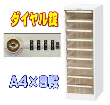 オールロックキャビネット カギ付きトレーキャビネット ダイヤル錠タイプ AP-109HD