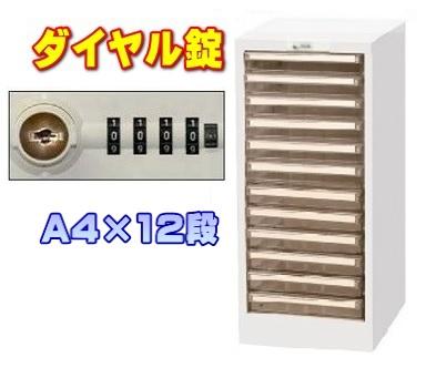 オールロックキャビネット カギ付きトレーキャビネット ダイヤル錠タイプ AP-112LD