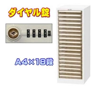 オールロックキャビネット カギ付きトレーキャビネット ダイヤル錠タイプ AP-118HD