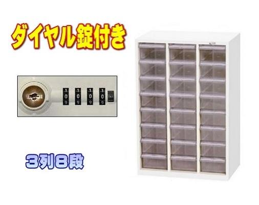 オールロックキャビネット カギ付きパーツキャビネット ダイヤル錠タイプ MCG-24D (3列8段)