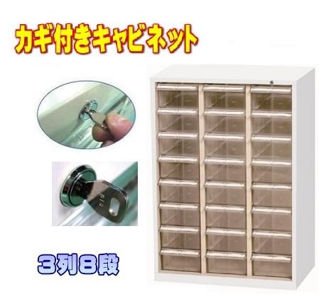 オールロックキャビネット カギ付きパーツキャビネット シリンダー錠タイプ MCG-24C (3列8段)