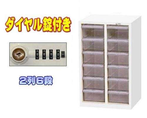 オールロックキャビネット カギ付きパーツキャビネット ダイヤル錠タイプ MCG-12D (2列6段)