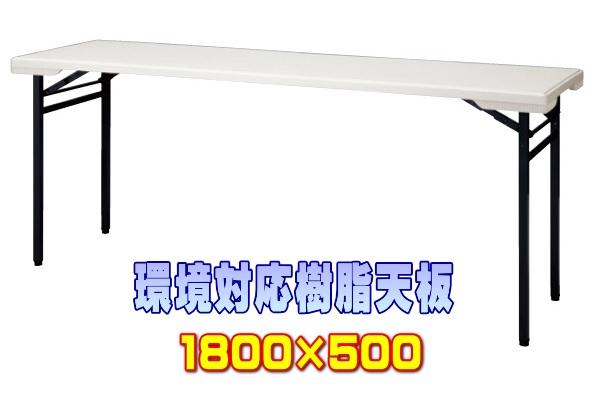 環境対応樹脂天板テーブル PET-1850