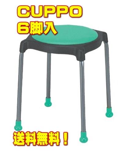 カラフル丸椅子CUPPOキュポ cuppo-C (6脚入)(1脚単価:4,345円)