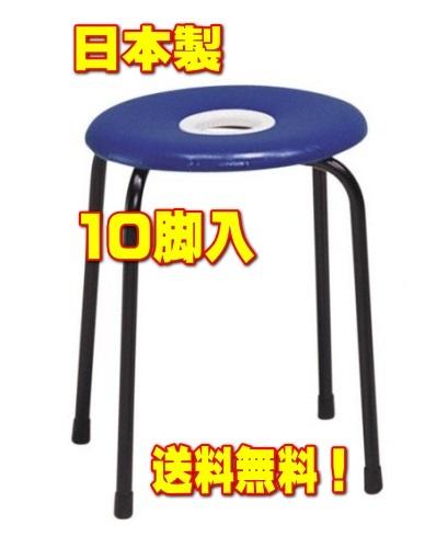 丸椅子の骨組みにご注目ください! ドーナツ椅子RC-20 (10脚入)