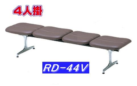 4人掛けロビーチェア ビニールレザー張り RD-44V(W2000)