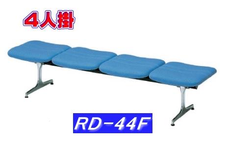 4人掛けロビーチェア 布張り RD-44F(W2000)