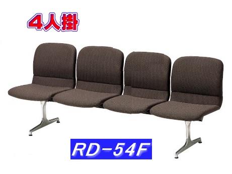 4人掛けロビーチェア 布張り/背付 RD-54F(W1980)