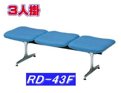 3人掛けロビーチェア 布張り RD-43F(W1500)