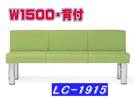 ロビーチェア W1500/背付 LC-1915