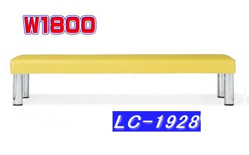 ロビーチェア W1800 抗菌性ビニールレザー張りLC-1928(VG1)