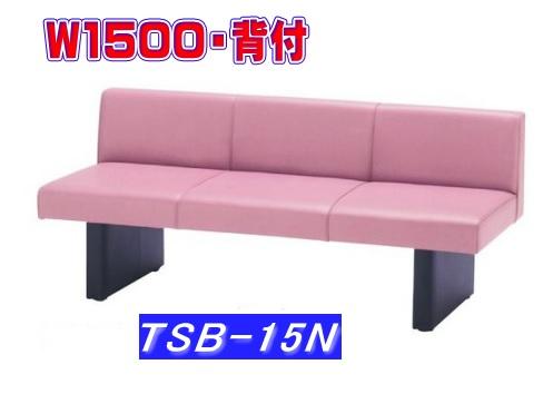 ロビーチェア W1500/背付き TSB-15N