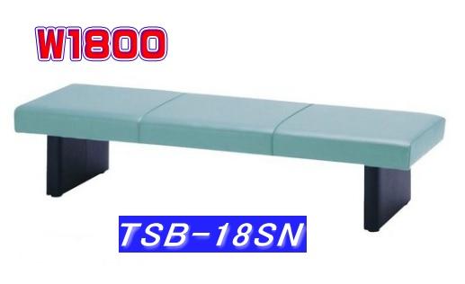 ロビーチェア W1800/背なし TSB-18SN