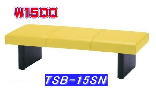 ロビーチェア W1500/背なし TSB-15SN