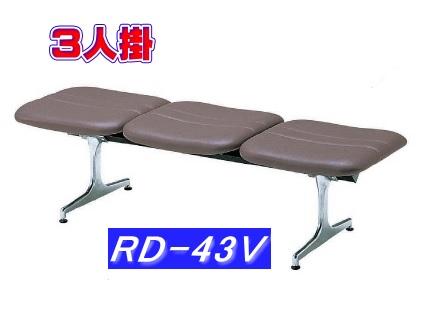 3人掛けロビーチェア ビニールレザー張り RD-43V(W1500)