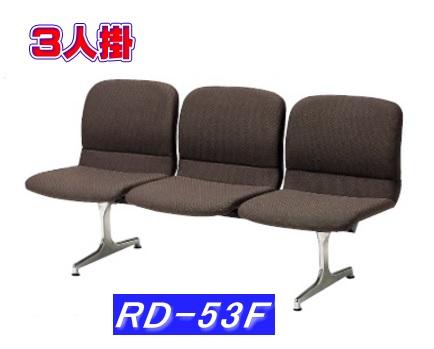 3人掛けロビーチェア 布張り/背付 RD-53F(W1480)