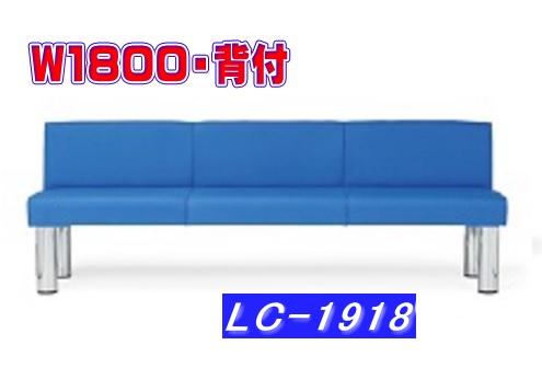 ロビーチェア W1800/背付 LC-1918