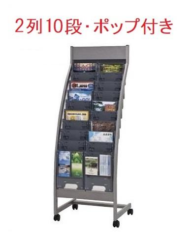 パンフレットスタンド PSR-C210