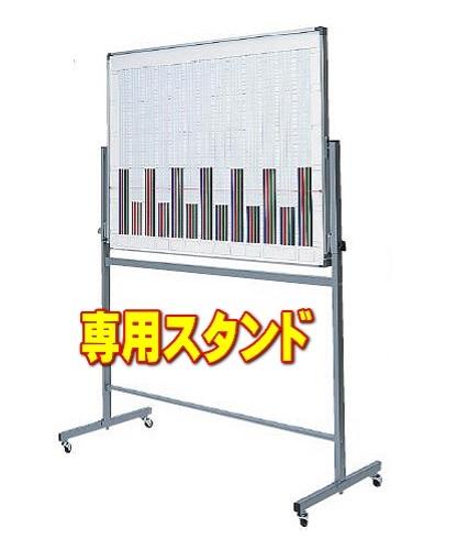 グラフ表示機 グラフボード専用スタンド