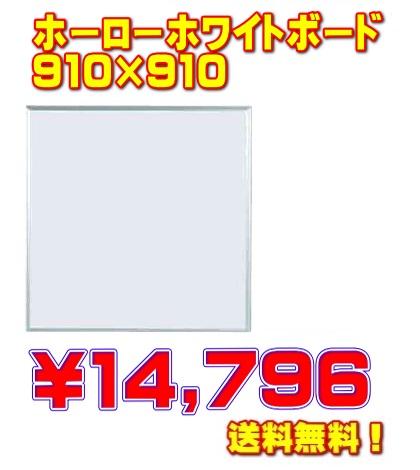 ホワイトボード 910×910【MH-33】