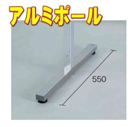 連結ボード用アルミポール三面用・アジャスター仕様AR32T18B3