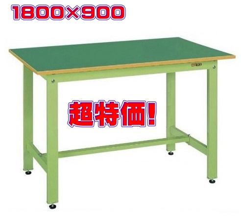 サカエ中量作業台 CS-189F W1800×D900×H740耐荷重500Kgサカエリューム天板