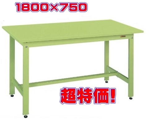 サカエ軽量作業台 KS-187S W1800×D750×H740耐荷重300Kg スチール天板