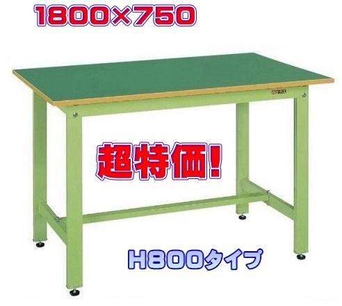 サカエ軽量立ち作業台 KH-69F W1800×D750×H800耐荷重350Kgサカエリューム天板