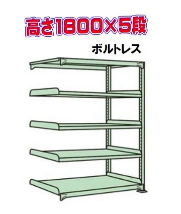 軽量棚(連結) 耐荷重150Kg/1段 、750Kg/1台H1800×W1200×D450×5F