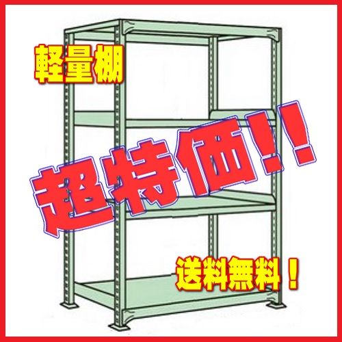 軽量棚(単体) 耐荷重150Kg/1段 、750Kg/1台H1800×W900×D600×4F