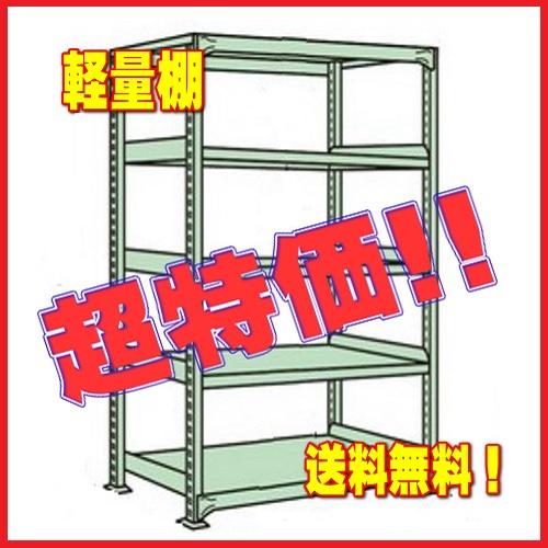 軽量棚(単体) 耐荷重150Kg/1段 、600Kg/1台H2100×W1800×D300×5F