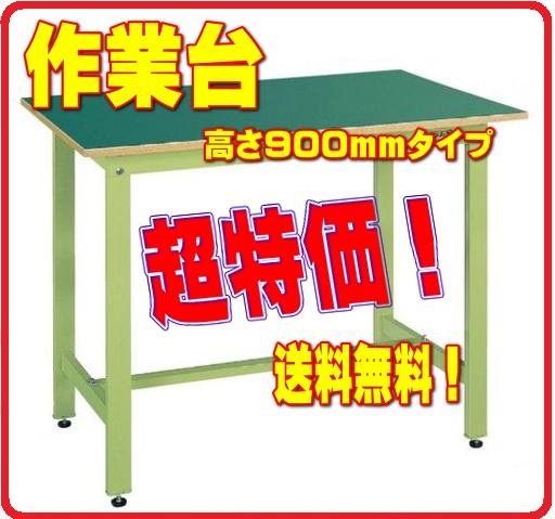 軽量作業台 耐荷重350Kg W1500×D750×H900 KD-59FN