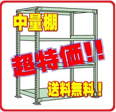 中量棚(単体) 耐荷重300Kg/1段 、2000Kg/1台H1800×W1200×D900×4F