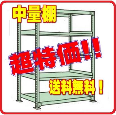 中量棚(単体) 耐荷重300Kg/1段 、2000Kg/1台H1800×W1200×D450×5F
