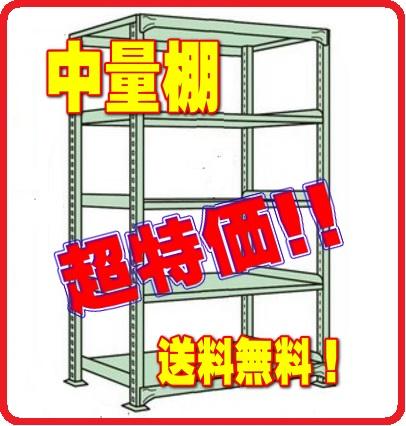 中量棚(単体) 耐荷重300Kg/1段 、2000Kg/1台H2100×W1800×D600×5F