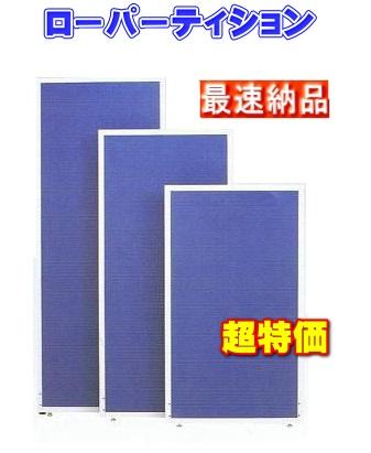 簡易型ローパーティションH1000×W1100 【IP-1011】