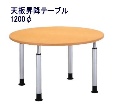 福祉施設用テーブル KT-1200M
