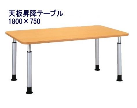 福祉施設用テーブル KT-1875