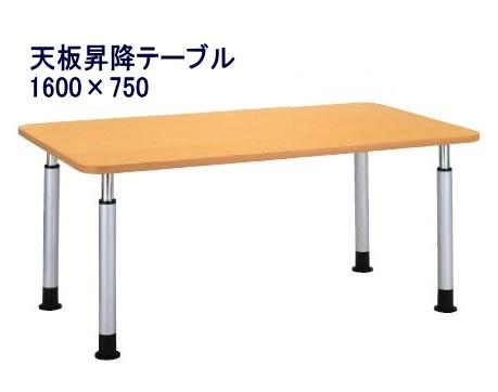 福祉施設用テーブル KT-1675