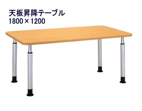 福祉施設用テーブル KT-1812