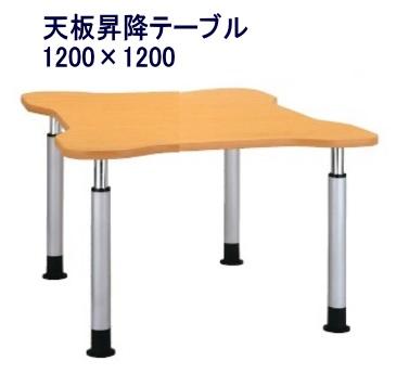 福祉施設用テーブル KT-1212HN