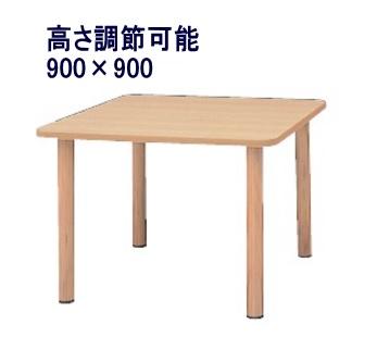福祉施設用テーブル RTM-0909
