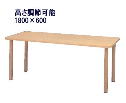 福祉施設用テーブル RTM-1860S