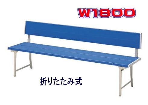 折りたたみ式ベンチ W1800/背付 【FB-1B】