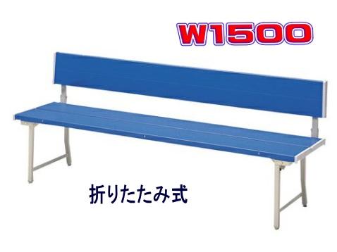 折りたたみ式ベンチ W1500/背付 【FB-2B】
