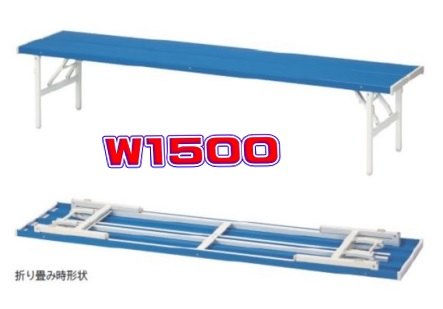 折りたたみ式ベンチ W1500/背なし 【FB-4S】