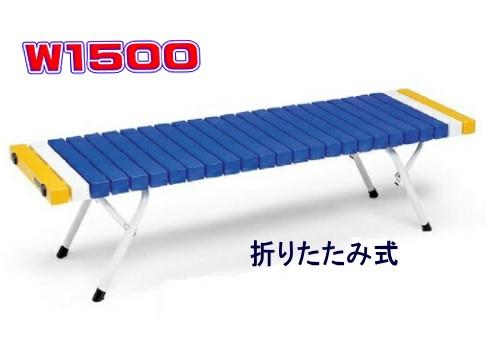 折りたたみ式ベンチW1500 【BC-302-415】