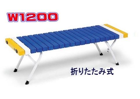 折りたたみ式ベンチW1200 【BC-302-412】
